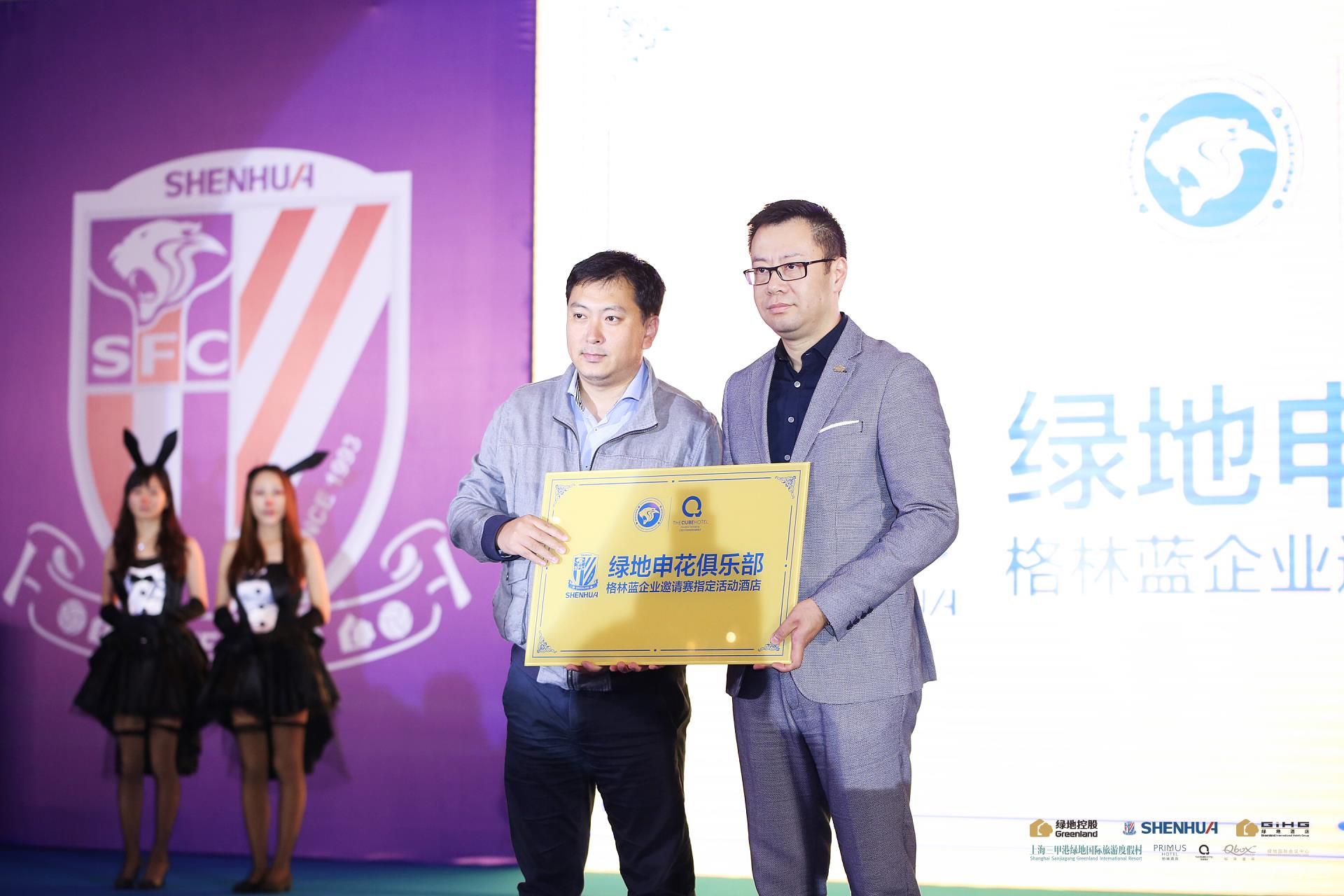 """2018格林蓝企业足球邀请赛""""万圣之夜""""嘉年华成功于沪举办"""