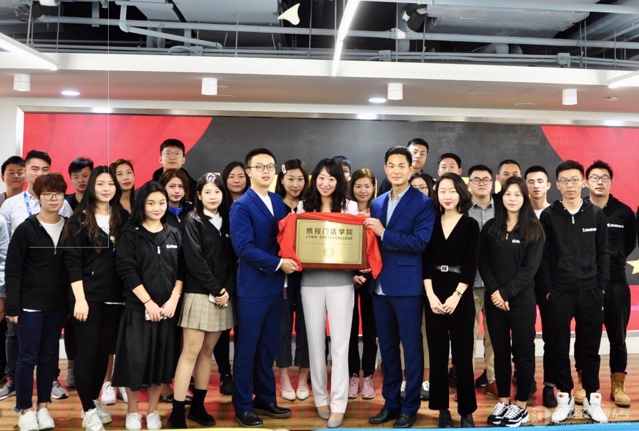 """旅游零售创业创新平台""""携程门店学院""""于沪挂牌开学"""