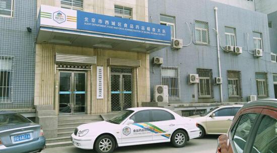 北京金融街丽思卡尔顿酒店黑幕
