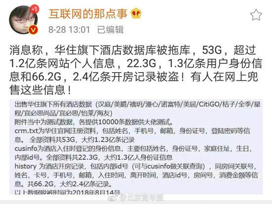 华住酒店用户数据疑被泄露 回应:已报警 无法查证