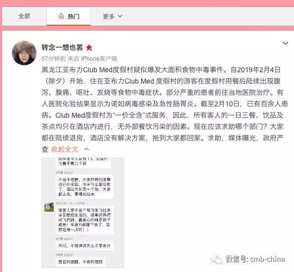 黑龙江亚布力Club Med度假村被曝大面积食物中毒事件