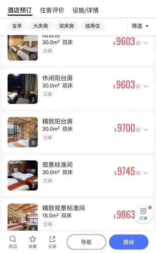 酒店为吓退顾客虚标天价,说好的诚信经营呢