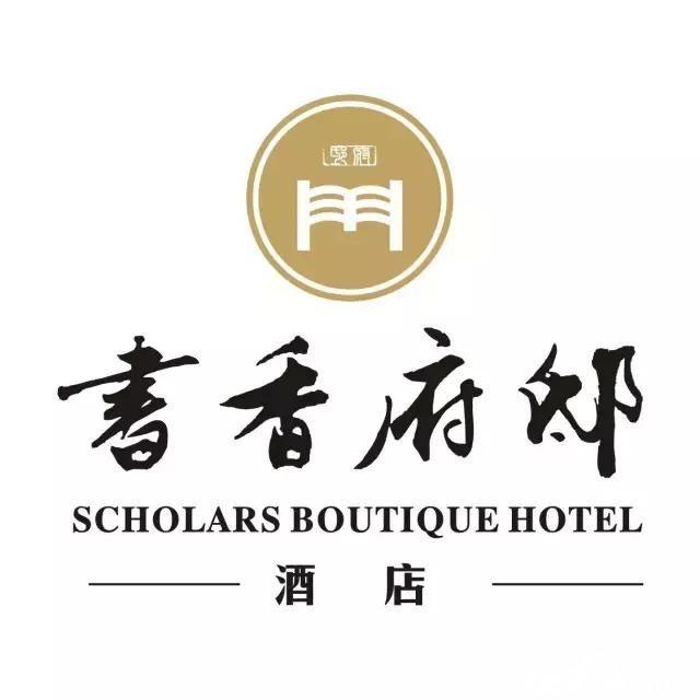书香府邸酒店