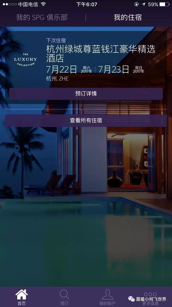 杭州绿城尊蓝钱江豪华精选酒店体验