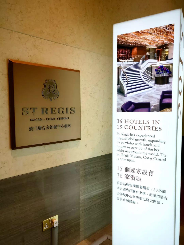 澳门瑞吉金沙城中心酒店体验