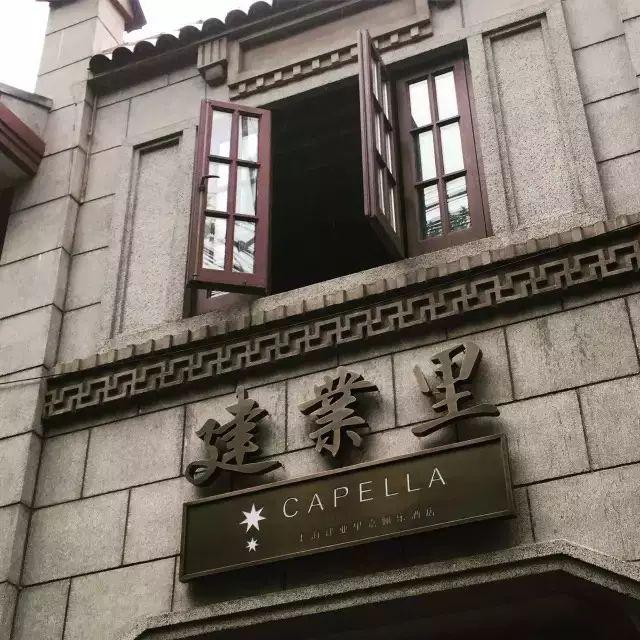 上海建业里嘉佩乐酒店 | 所有关于老上海的味道