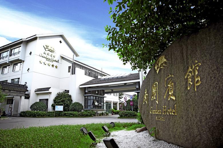 苏州南园宾馆记实