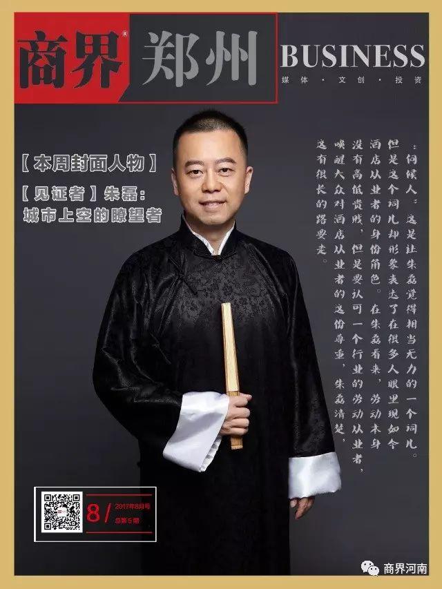 郑州绿地JW万豪酒店业主代表:朱磊