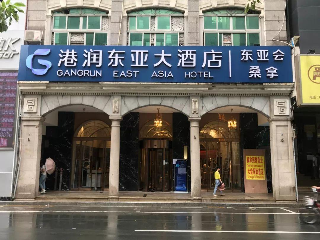 东亚大酒店——解放广州的第一面红旗由这里升起