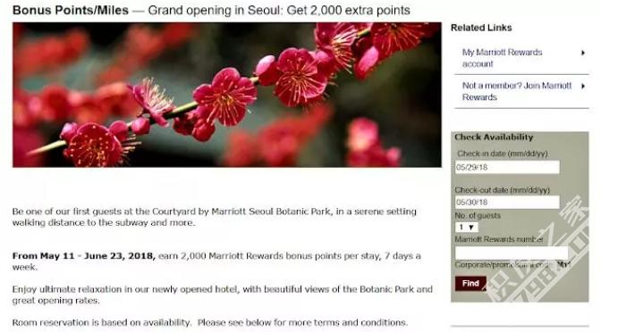 入住首尔植物园万怡酒店(Courtyard by Marriott Seoul Botanic Park)可赚取2K万豪礼 ...
