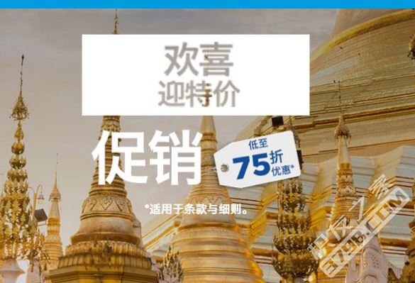 欢喜迎特价-希尔顿东南亚折扣 高达25%